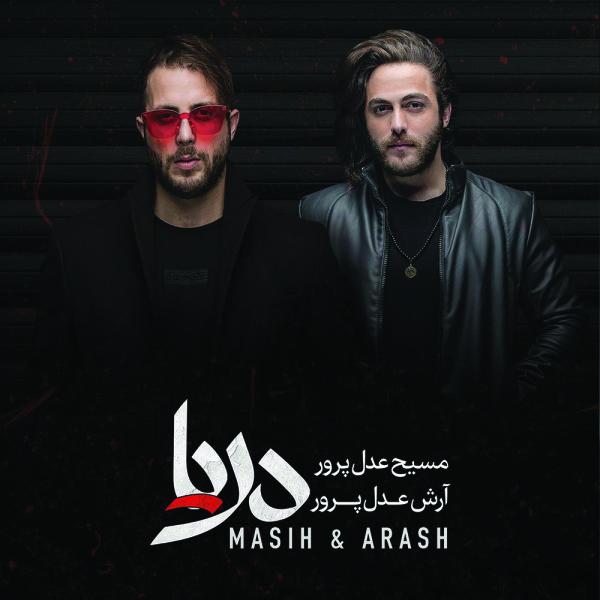 Masih & Arash AP - Bad Be Del