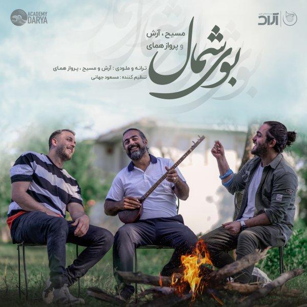Masih & Arash AP - Booye Shomal (Ft Parvaz Homay)