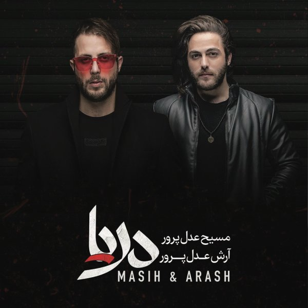 Masih & Arash AP - Darya