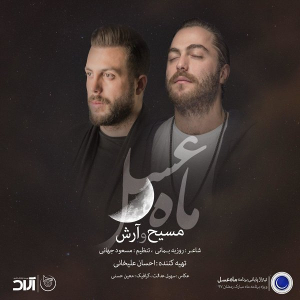 Masih & Arash AP - Mahe Asal