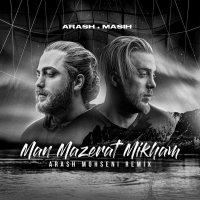 Masih & Arash AP - 'Man Mazerat Mikham (Arash Mohseni Remix)'