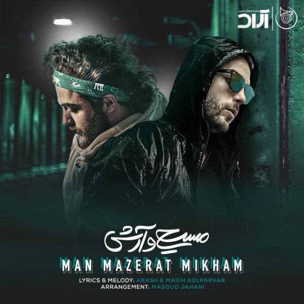Masih & Arash AP - Man Mazerat Mikham