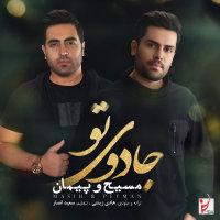 Masih & Peyman - 'Jadooye To'