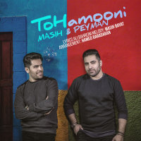 Masih & Peyman - 'To Hamooni'