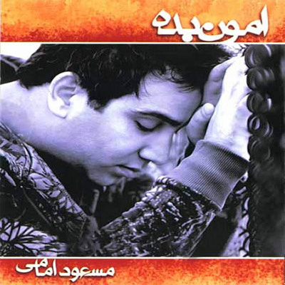 Masoud Emami - 'Amoun Bede'
