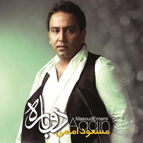 Masoud Emami - 'Digaroon'