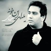 Masoud Emami - 'Yaldaye In Khoone'