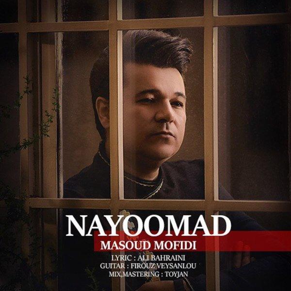 Masoud Mofidi - Nayoomad Song