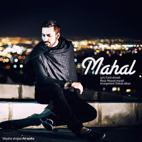 Masoud Moradi - 'Mahal'