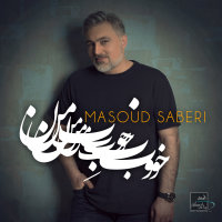 Masoud Saberi - 'Khoobe Man'