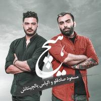 Masoud Sadeghloo - 'Hich (Ft Ilyas Yalcintas)'