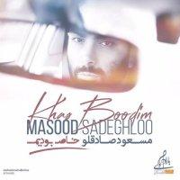 Masoud Sadeghloo - 'Khas Boodim'