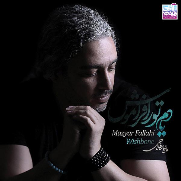 Mazyar Fallahi - 'Dast Bezan'