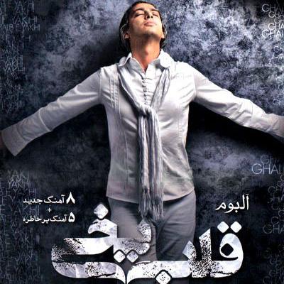 Mazyar Fallahi - 'Ghalbe Yakhi'