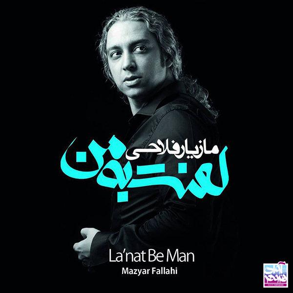 Mazyar Fallahi - 'Khoshbakhti'