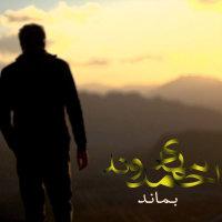Mehdi Ahmadvand - 'Bemanad'