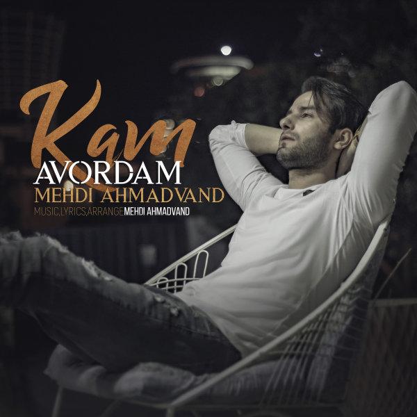 Mehdi Ahmadvand - 'Kam Avordam'