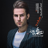 Mehdi Ahmadvand - 'Tamana'