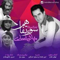 Mehdi Asadi Taha - 'Soe Tafahom'