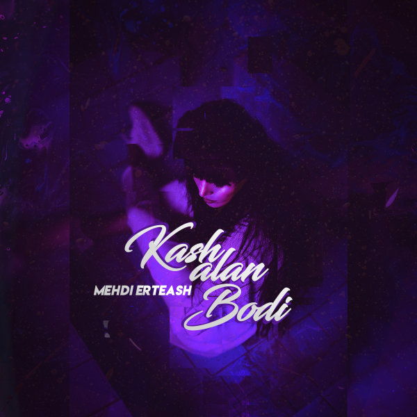Mehdi Erteash - Kash Alan Bodi Song'