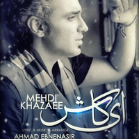 Mehdi Khazaee - 'Ey Kash'