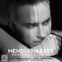 Mehdi Khazaee - 'Roozhaye Bi Eshgh'