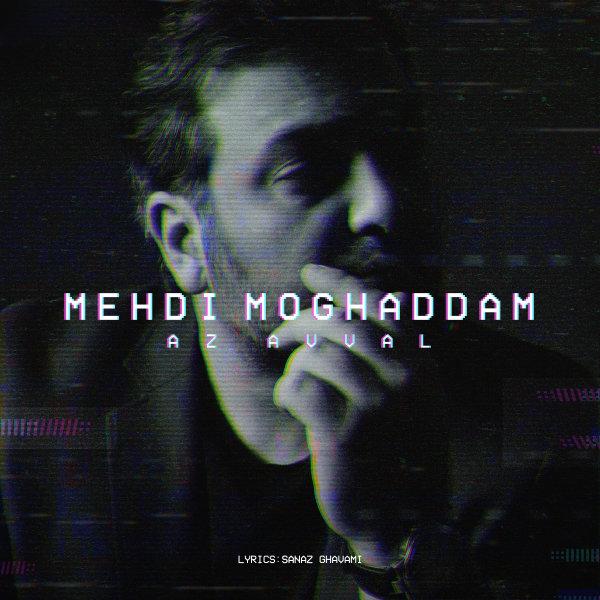 Mehdi Moghadam - Az Avval Song | مهدی مقدم از اول'