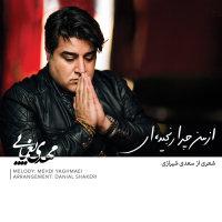 Mehdi Yaghmaei - 'Az Man Chera Ranjidei'