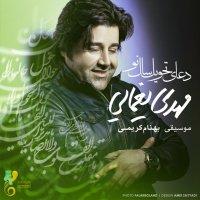 Mehdi Yaghmaei - 'Doaye Saal Tahvil'