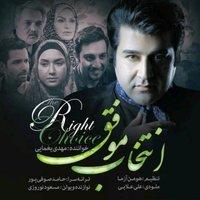 Mehdi Yaghmaei - 'Entekhabe Movaffagh'