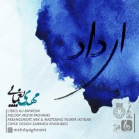 Mehdi Yaghmaei - 'Ey Dad'
