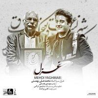 Mehdi Yaghmaei - 'Ghazal'