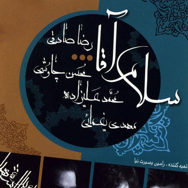 Mehdi Yaghmaei - 'Gole Parpar'