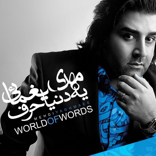 Mehdi Yaghmaei - 'Hamin Ke Hasti Bash'