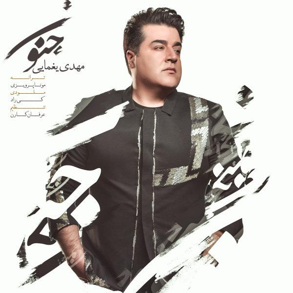 Mehdi Yaghmaei - 'Jonoon'