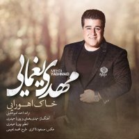 Mehdi Yaghmaei - 'Khake Ahoraei'