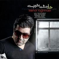 Mehdi Yaghmaei - 'Khoda Cheshmasho Nabaste'