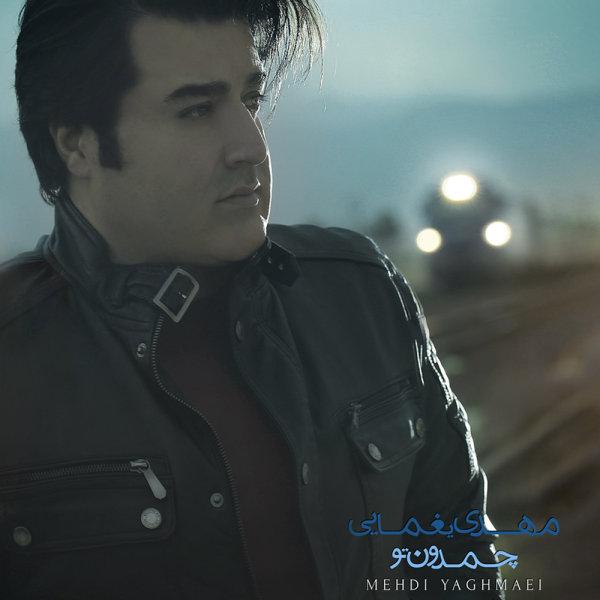 Mehdi Yaghmaei - 'Shabe Royaei'