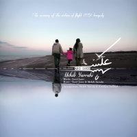 Mehdi Yarrahi - 'Aks Shod'