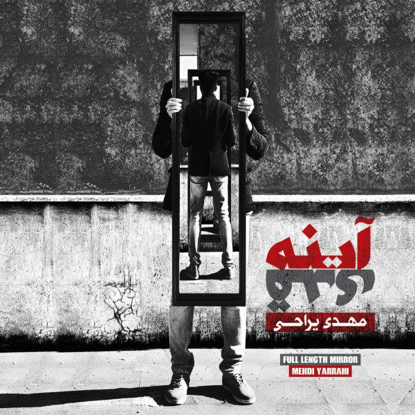 Mehdi Yarrahi - Ayeneye Ghadi