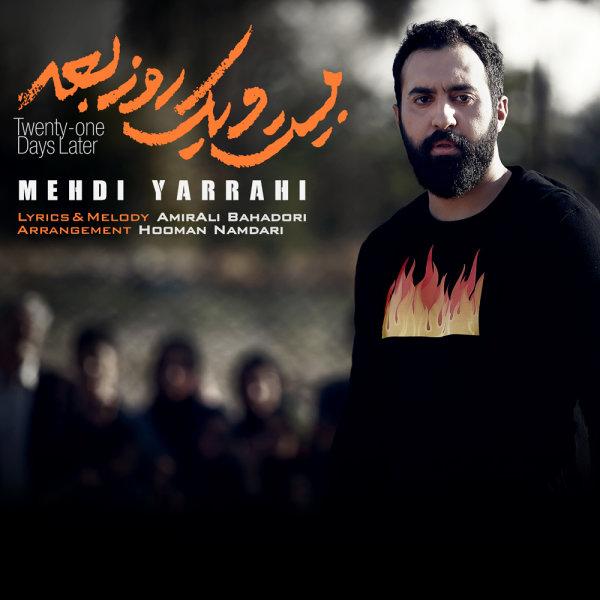 Mehdi Yarrahi - '21 Rooz Bad'