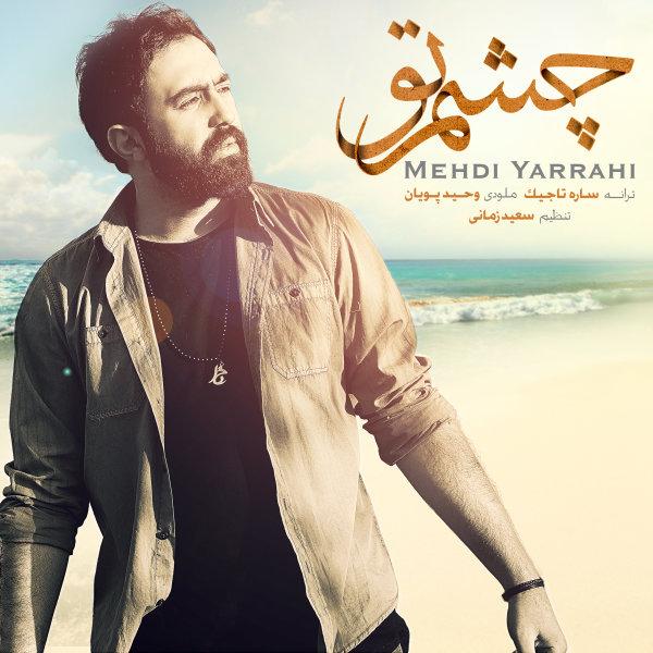 Mehdi Yarrahi - 'Cheshme To'