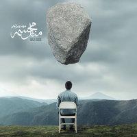 Mehdi Yarrahi - 'Dooset Nadasht'