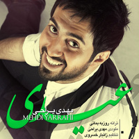 Mehdi Yarrahi - 'Eydi'