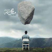 Mehdi Yarrahi - 'Mesle Mojasameh'
