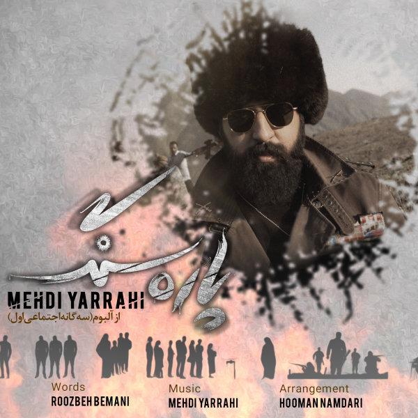 Mehdi Yarrahi - 'Pareh Sang'