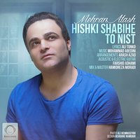 Mehran Atash - 'Hishki Shabihe To Nist'