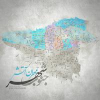 Mehran Atash - 'Jonoobe Shahr'
