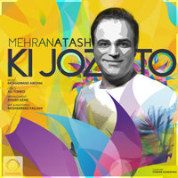 Mehran Atash - 'Ki Joz To'