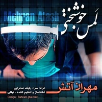 Mehran Atash - 'Lams Khoshbakhti'